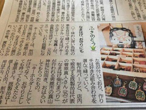 なまはげキーホルダーの記事掲載を秋田魁新聞に取り上げていただきました